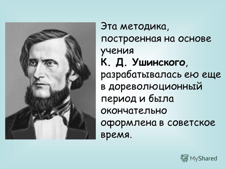 Эта методика, построенная на основе учения К. Д. Ушинского, разрабатывалась ею еще в дореволюционный период и была окончательно оформлена в советское время.