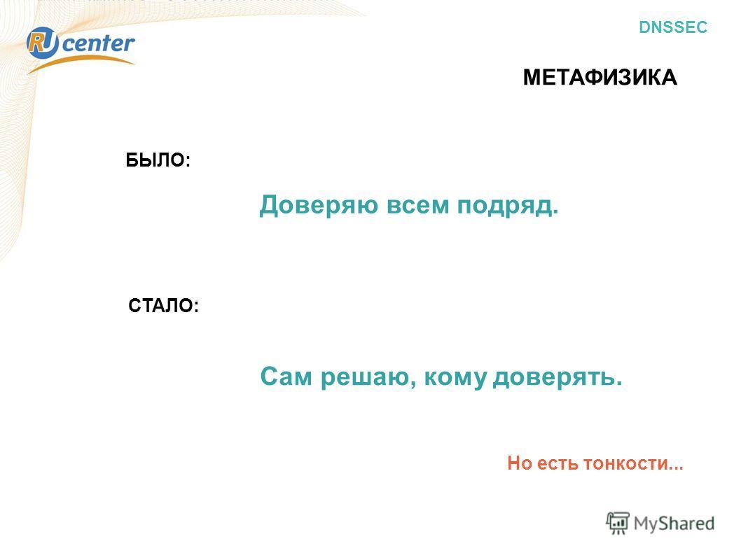 DNSSEC БЫЛО: Доверяю всем подряд. СТАЛО: Сам решаю, кому доверять. МЕТАФИЗИКА Но есть тонкости...