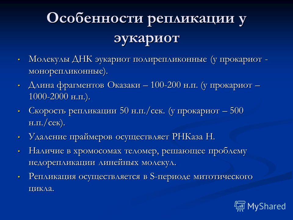 Особенности репликации у эукариот Молекулы ДНК эукариот полирепликонные (у прокариот - монорепликонные). Молекулы ДНК эукариот полирепликонные (у прокариот - монорепликонные). Длина фрагментов Оказаки – 100-200 н.п. (у прокариот – 1000-2000 н.п.). Дл
