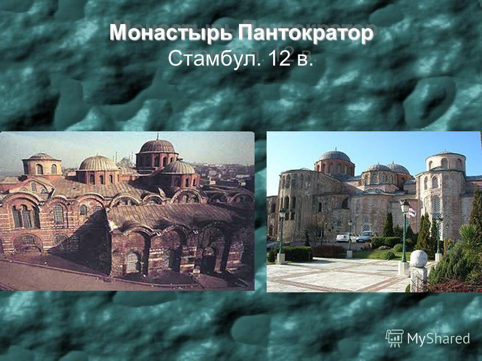 Монастырь Пантократор Монастырь Пантократор Стамбул. 12 в. Монастырь Пантократор Стамбул. 12 в.