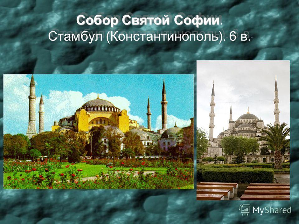 Собор Святой Софии Собор Святой Софии. Стамбул (Константинополь). 6 в. Собор Святой Софии. Стамбул (Константинополь). 6 в.