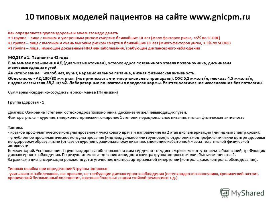 10 типовых моделей пациентов на сайте www.gnicpm.ru Как определяется группа здоровья и зачем это надо делать 1 группа – лица с низким и умеренным риском смерти в ближайшие 10 лет (мало факторов риска,  5% по SCORE) 3 группа – лица, имеющие доказанные