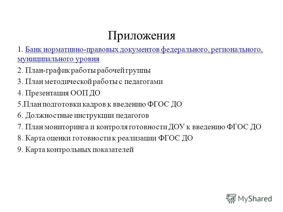 Приложения 1. Банк нормативно-правовых документов федерального, регионального, муниципального уровняБанк нормативно-правовых документов федерального, регионального, муниципального уровня 2. План-график работы рабочей группы 3. План методической работ