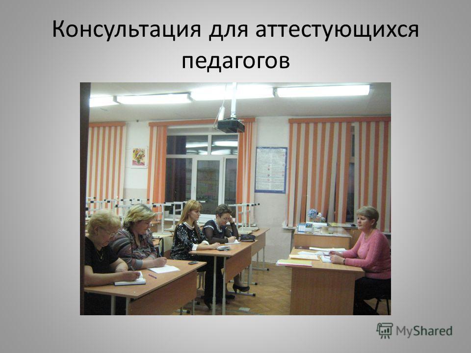 Консультация для аттестующихся педагогов