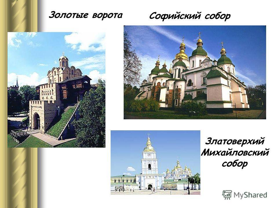 Золотые ворота Софийский собор Златоверхий Михайловский собор