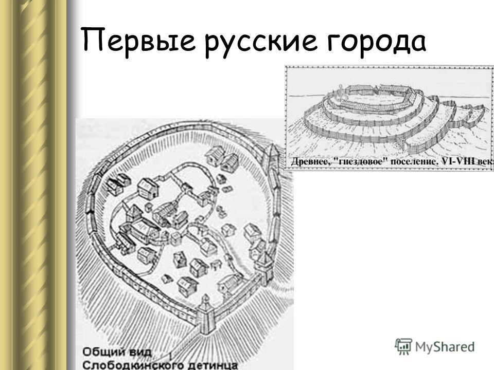 Первые русские города