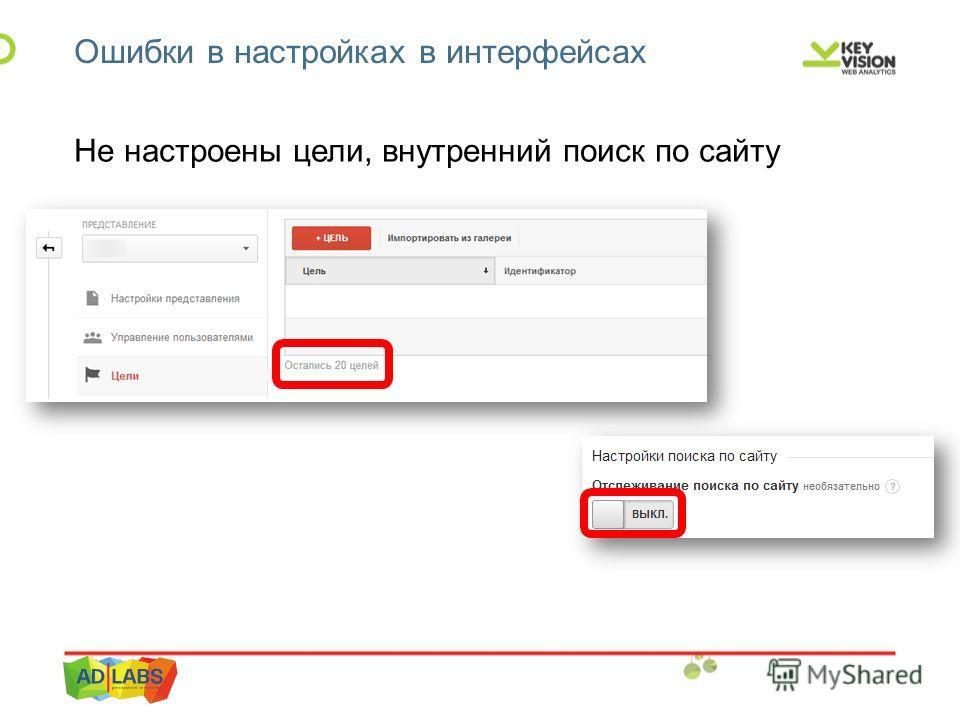 Ошибки в настройках в интерфейсах Не настроены цели, внутренний поиск по сайту