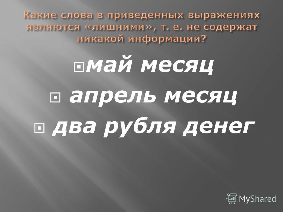 май месяц апрель месяц два рубля денег