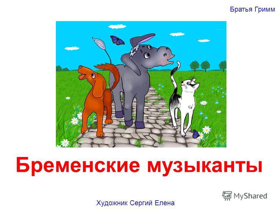 Бременские музыканты Сказки Братьев Гримм - YouTube