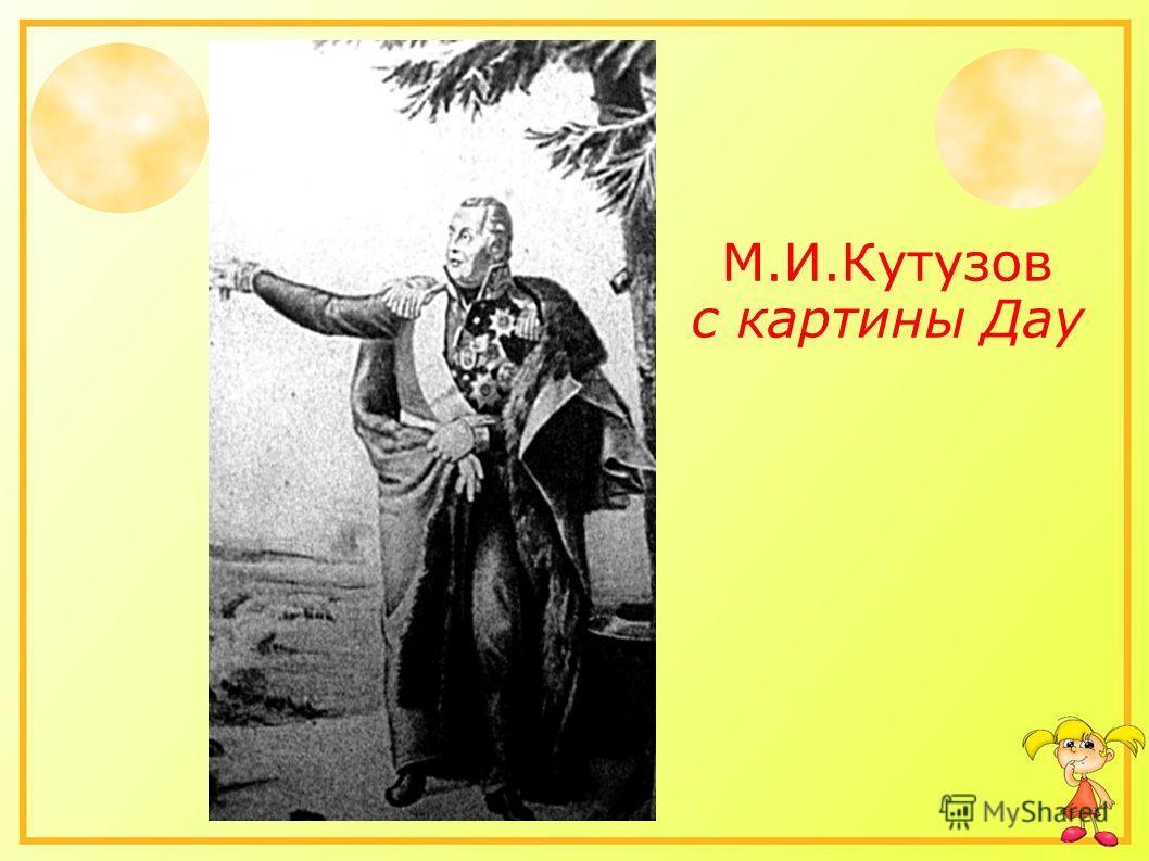М.И.Кутузов с картины Дау