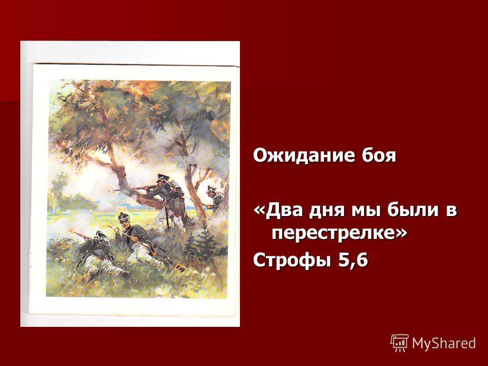 Ожидание боя «Два дня мы были в перестрелке» Строфы 5,6