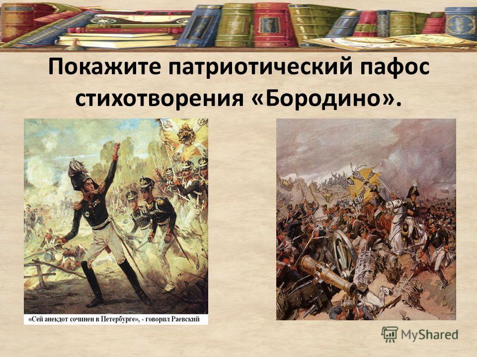 Покажите патриотический пафос стихотворения «Бородино».