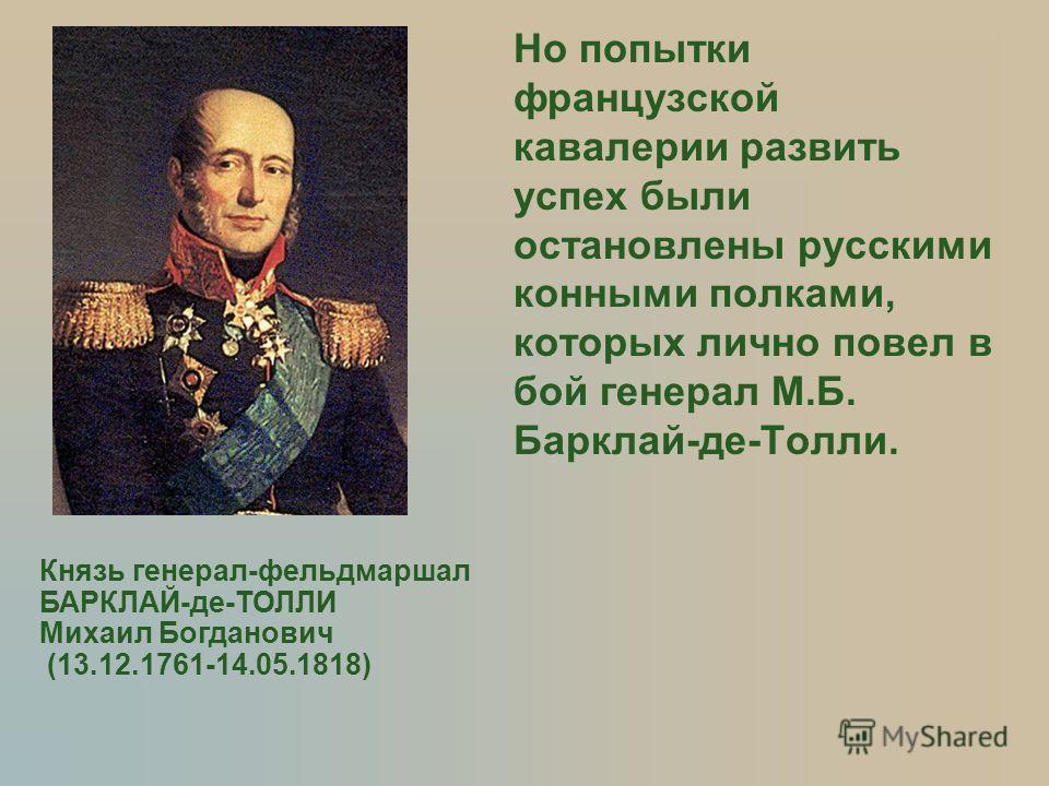 В бой генерал м б барклай де толли кня