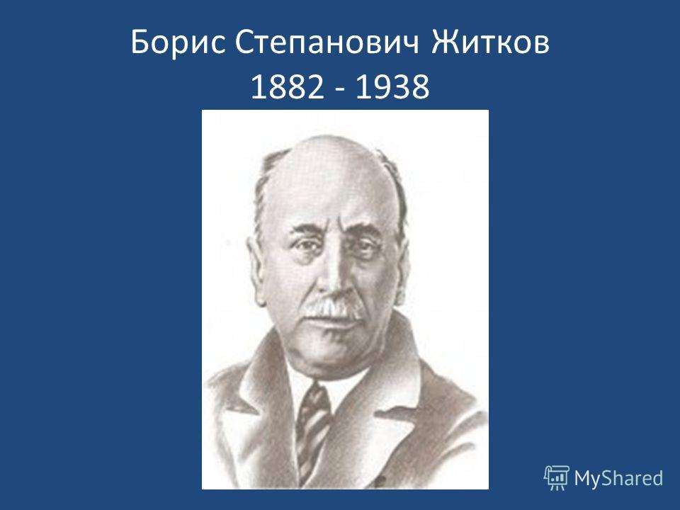 Борис Степанович Житков 1882 - 1938