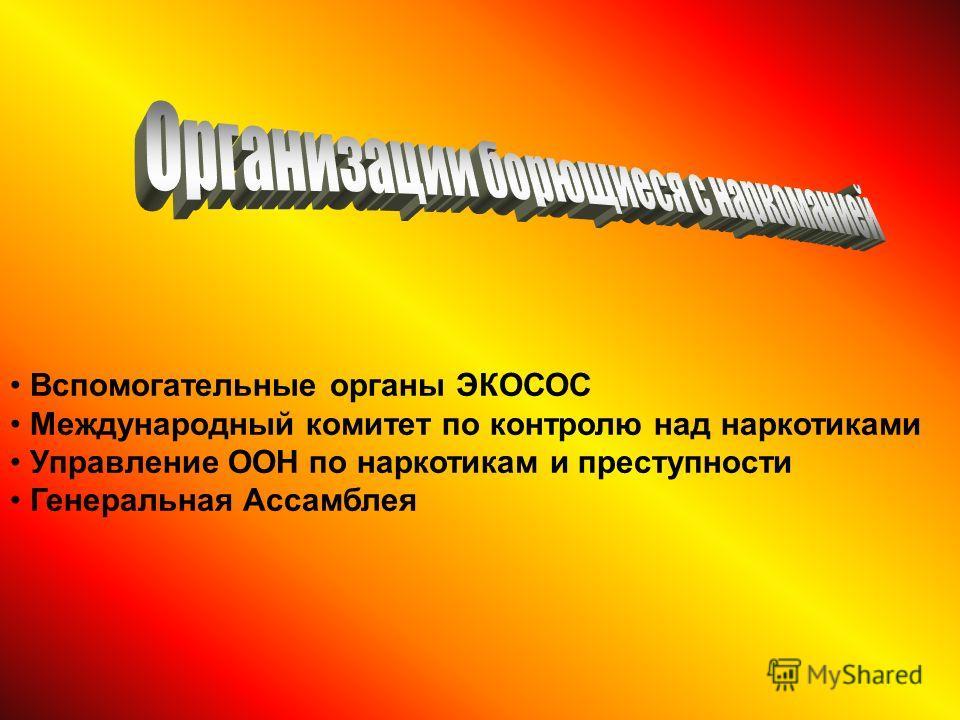 Вспомогательные органы ЭКОСОС Международный комитет по контролю над наркотиками Управление ООН по наркотикам и преступности Генеральная Ассамблея