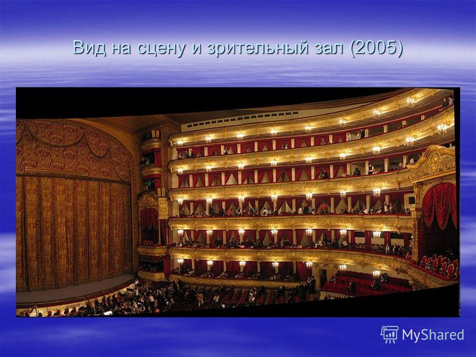 Вид на сцену и зрительный зал (2005)