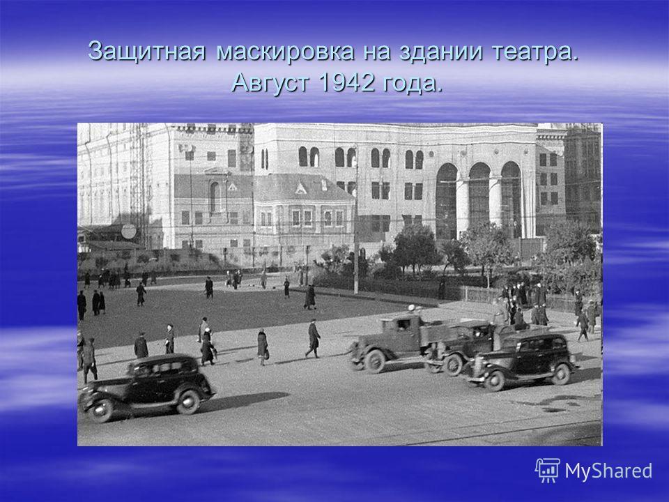 Защитная маскировка на здании театра. Август 1942 года.