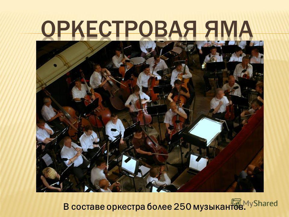 В составе оркестра более 250 музыкантов.