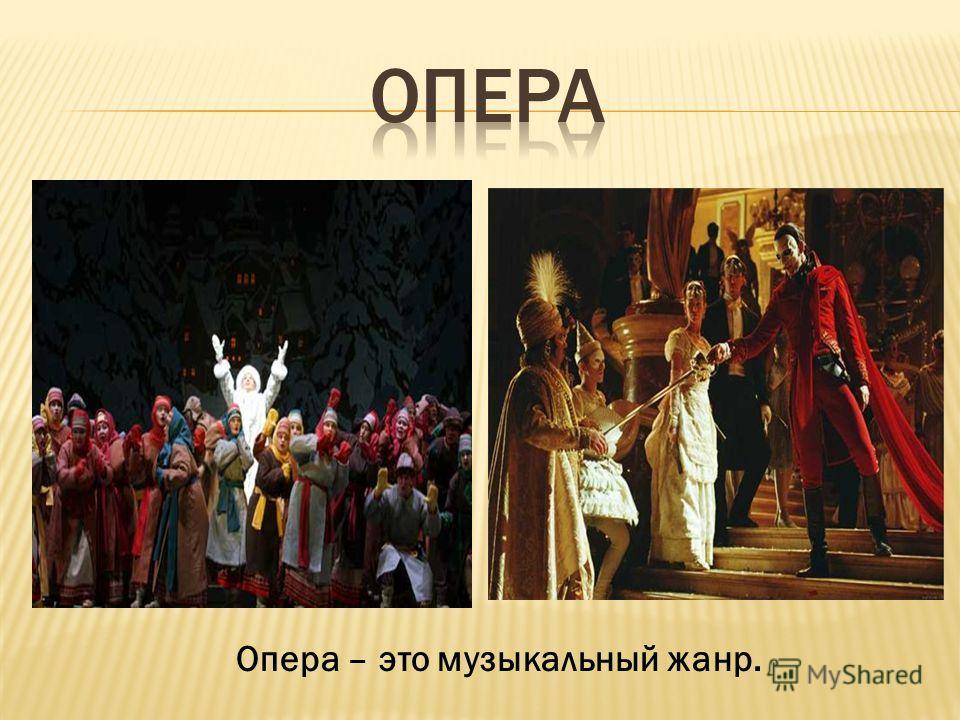 Опера – это музыкальный жанр.