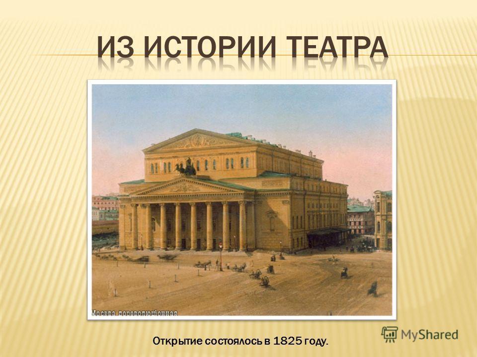 Открытие состоялось в 1825 году.