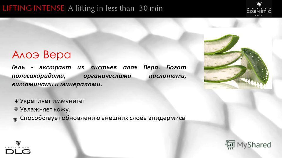 Aлоэ Вера Гель - экстракт из листьев алоэ Вера. Богат полисахаридами, органическими кислотами, витаминами и минералами. Укрепляет иммунитет Увлажняет кожу. Способствует обновлению внешних слоёв эпидермиса