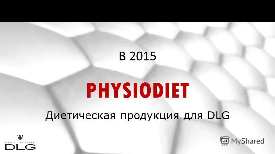 PHYSIODIET Диетическая продукция для DLG В 2015
