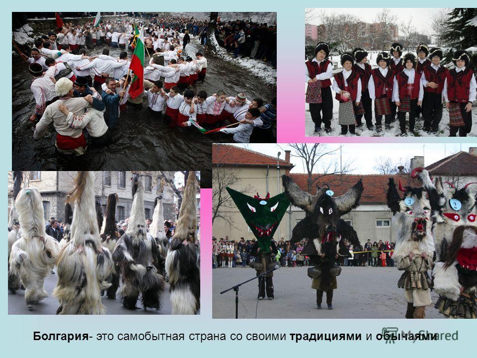 Болгария- это самобытная страна со своими традициями и обычаями