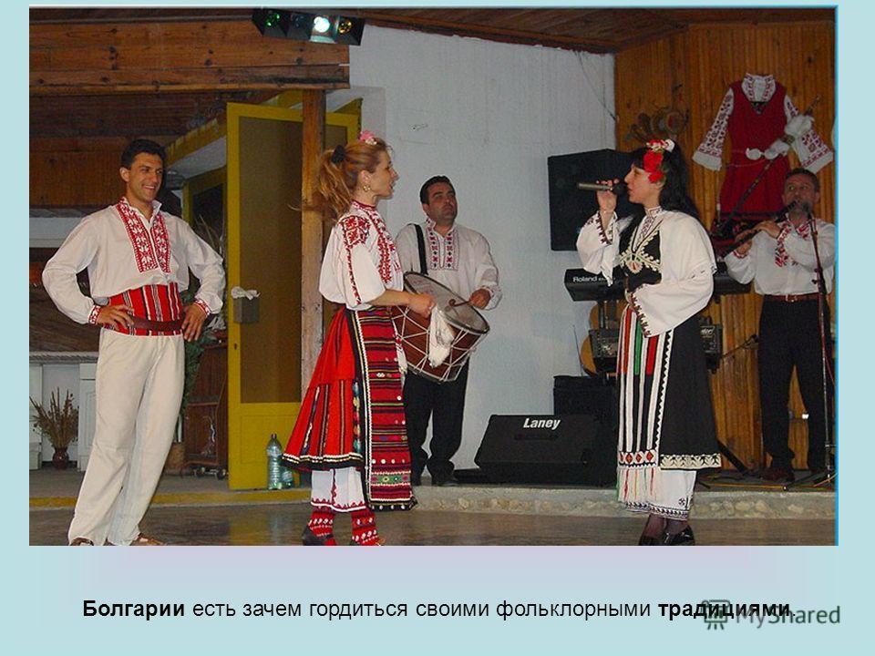 Болгарии есть зачем гордиться своими фольклорными традициями.