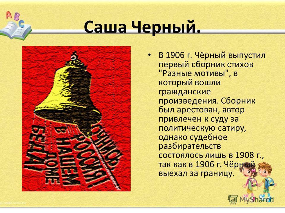 Саша Черный. В 1906 г. Чёрный выпустил первый сборник стихов