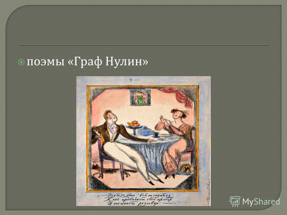 поэмы « Граф Нулин »