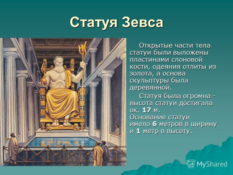 Открытые части тела статуи были выложены пластинами слоновой кости, одеяния отлиты из золота, а основа скульптуры была деревянной. Открытые части тела статуи были выложены пластинами слоновой кости, одеяния отлиты из золота, а основа скульптуры была
