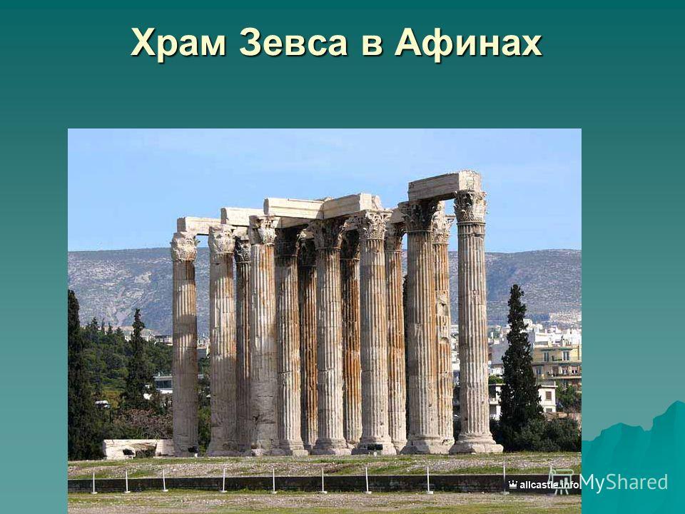 Храм Зевса в Афинах Храм Зевса в Афинах