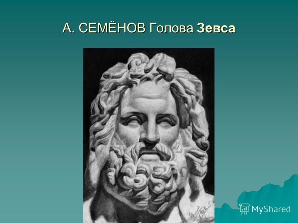 А. СЕМЁНОВ Голова Зевса