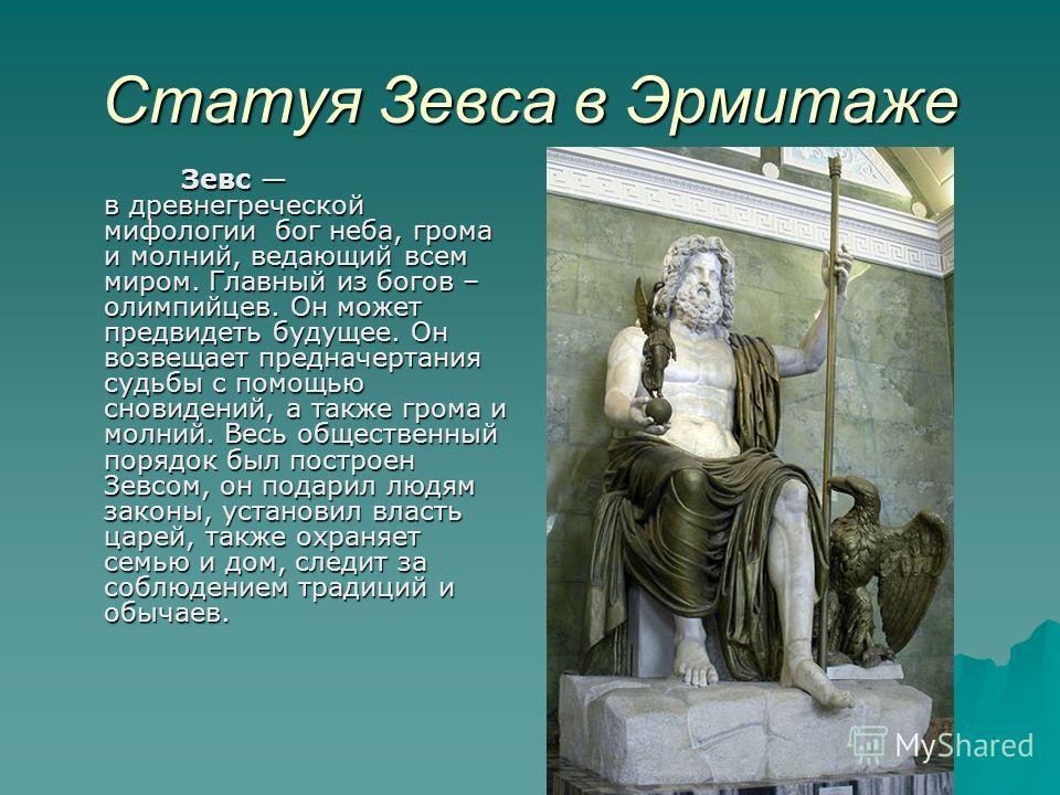 Презентация древнегреческих богов
