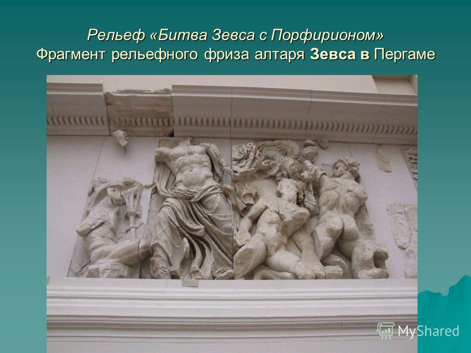 Рельеф «Битва Зевса с Порфирионом» Фрагмент рельефного фриза алтаря Зевса в Пергаме