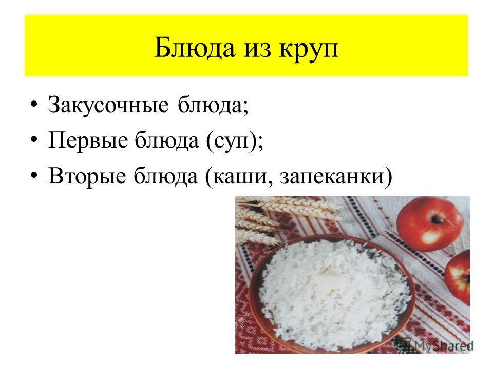 Блюда из круп Закусочные блюда; Первые блюда (суп); Вторые блюда (каши, запеканки)
