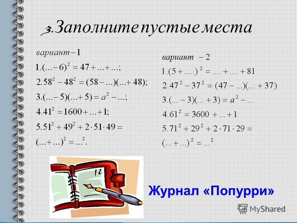Журнал «Квант» 1.Разложите на множители многочлен различными способами : 2.Решите уравнение двумя способами.