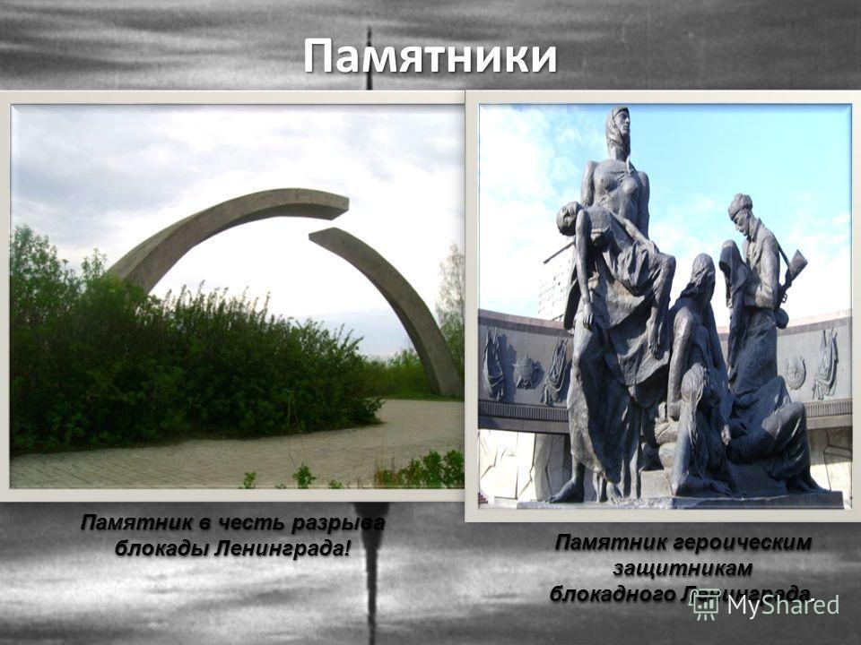 Памятники Памятник в честь разрыва блокады Ленинграда! Памятник героическим защитникам блокадного Ленинграда.
