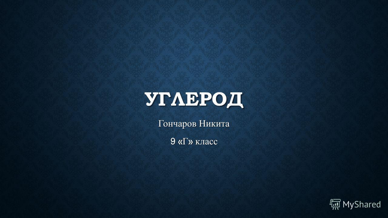 УГЛЕРОД Гончаров Никита 9 « Г » класс