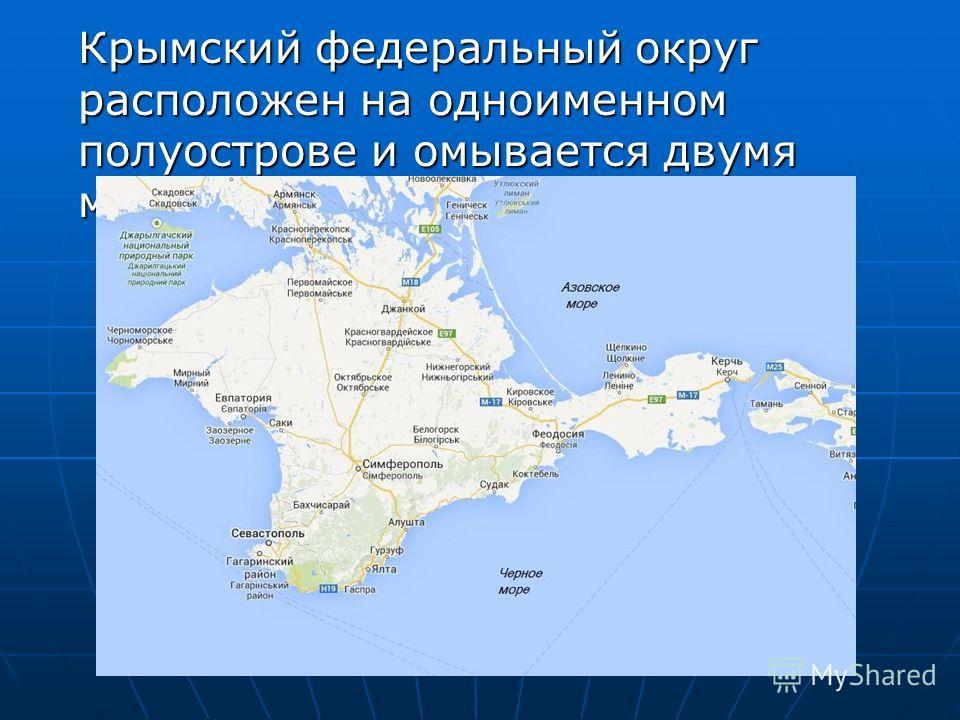 Крымский федеральный округ расположен на одноименном полуострове и омывается двумя морями: Черным и Азовским.