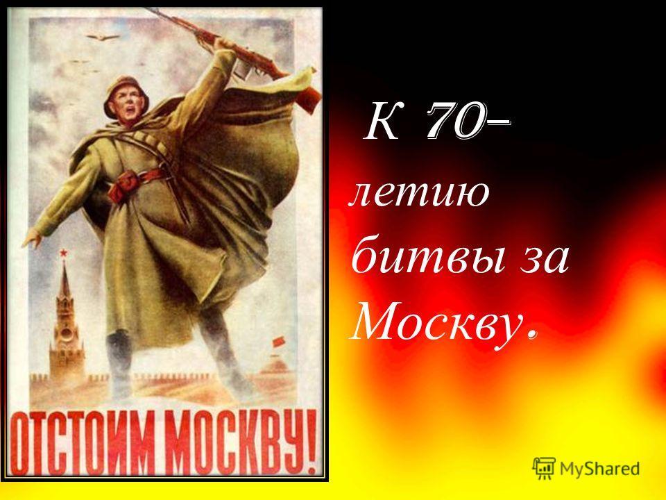 К 70 – летию битвы за Москву.