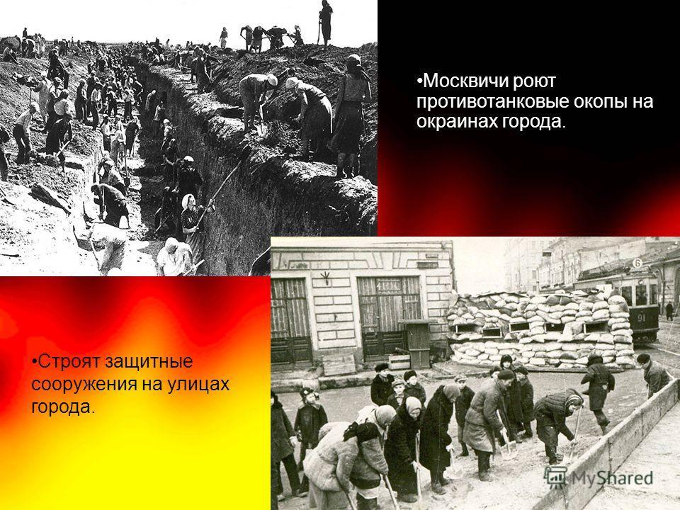Москвичи роют противотанковые окопы на окраинах города. Строят защитные сооружения на улицах города.