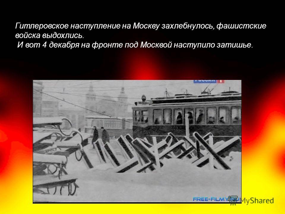 Гитлеровское наступление на Москву захлебнулось, фашистские войска выдохлись. И вот 4 декабря на фронте под Москвой наступило затишье...
