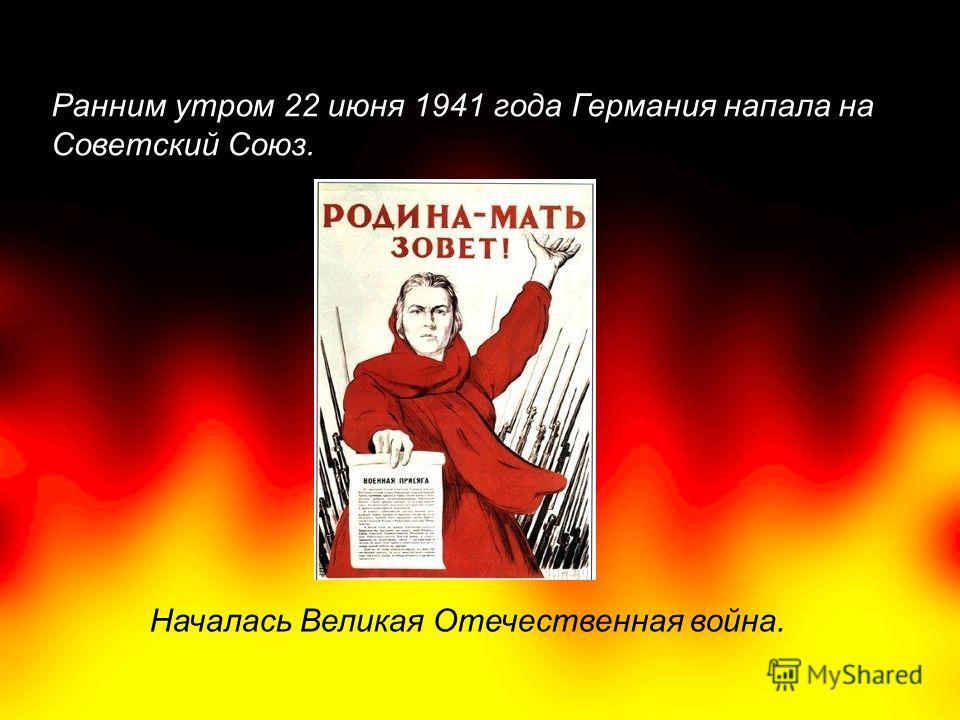 Ранним утром 22 июня 1941 года Германия напала на Советский Союз. Началась Великая Отечественная война.