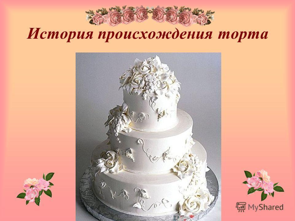 История происхождения торта