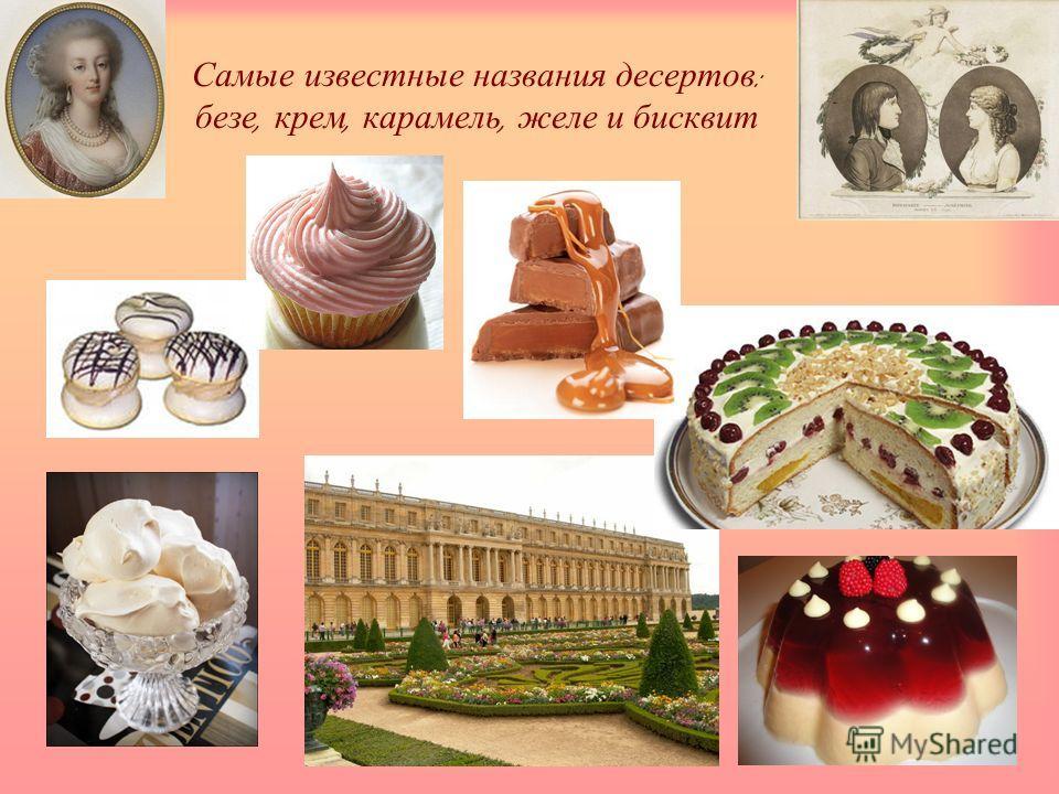 Самые известные названия десертов : безе, крем, карамель, желе и бисквит
