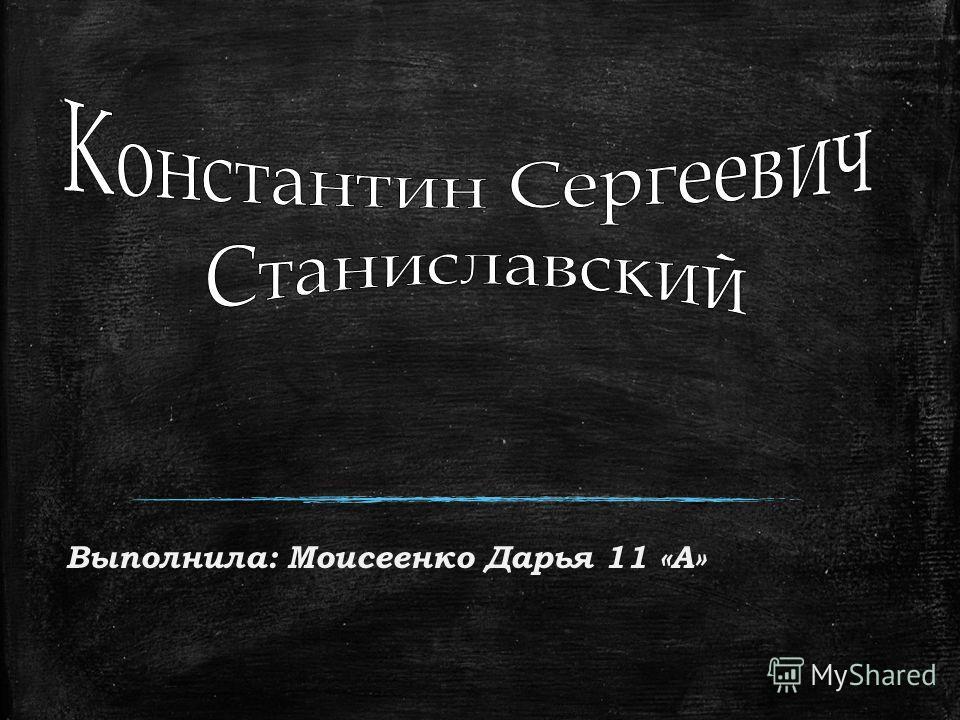 Выполнила: Моисеенко Дарья 11 «А»
