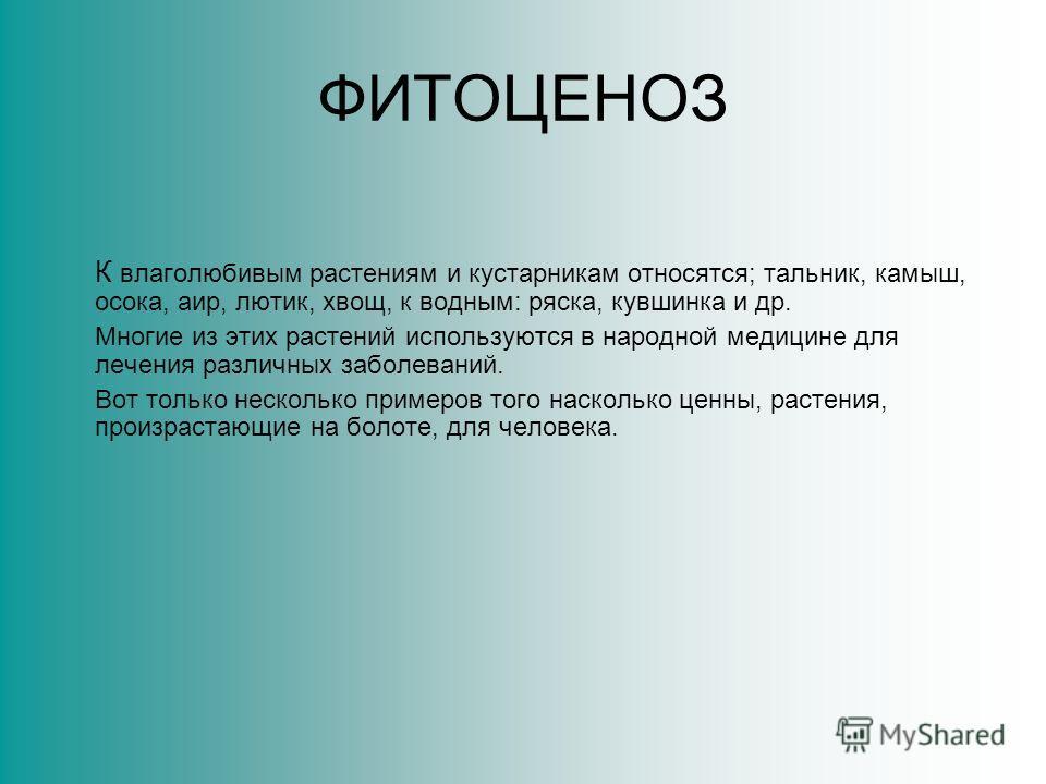СХЕМА БИОГЕОЦИНОЗА БИОТОП АТМОСФЕРАПОЧВА БИОЦИНОЗ РАСТИТЕЛЬНОСТЬ (ФИТОЦИНОЗ) ЖИВОТНЫЙ МИР (ЗООЦИНОЗ) МИКРООРГАНИЗМЫ (МИКРОБИОЦИНОЗ)