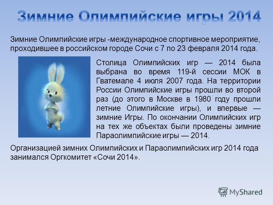 Презентация на тему Министерство образования и науки РФ  2 Столица Олимпийских