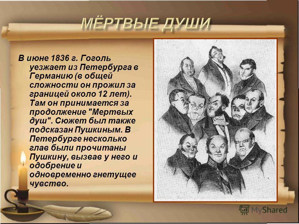 В июне 1836 г. Гоголь уезжает из Петербурга в Германию (в общей сложности он прожил за границей около 12 лет). Там он принимается за продолжение